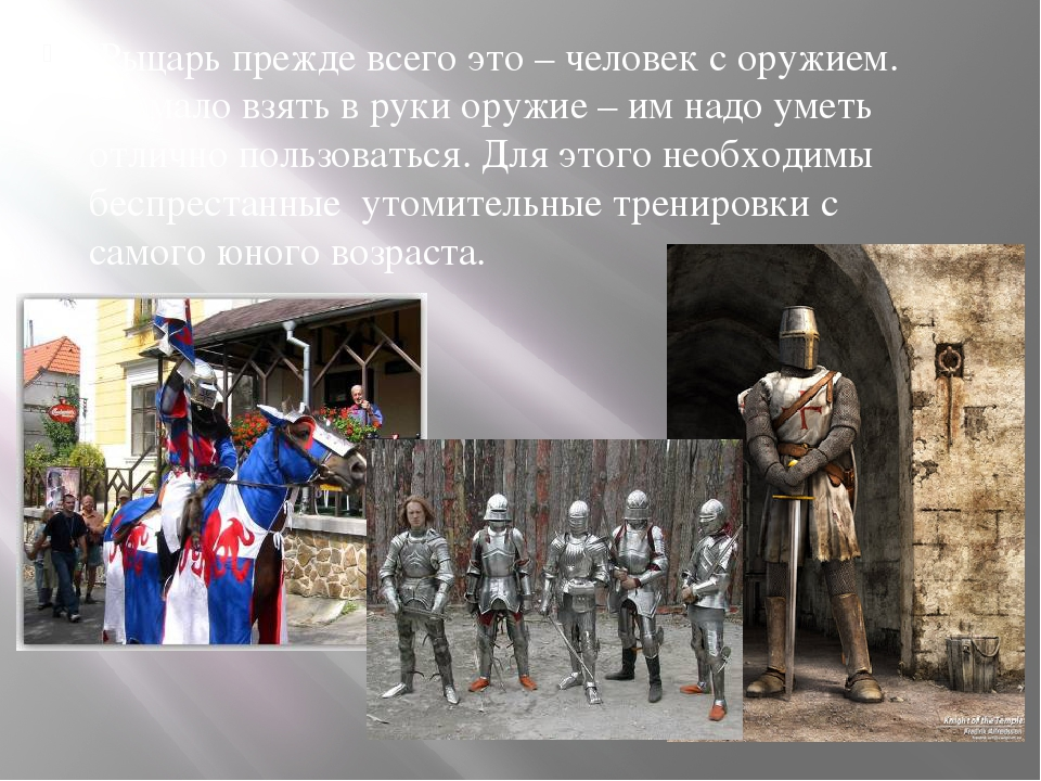 Рыцарь прежде всего это – человек с оружием. Но мало взять в руки оружие – и...