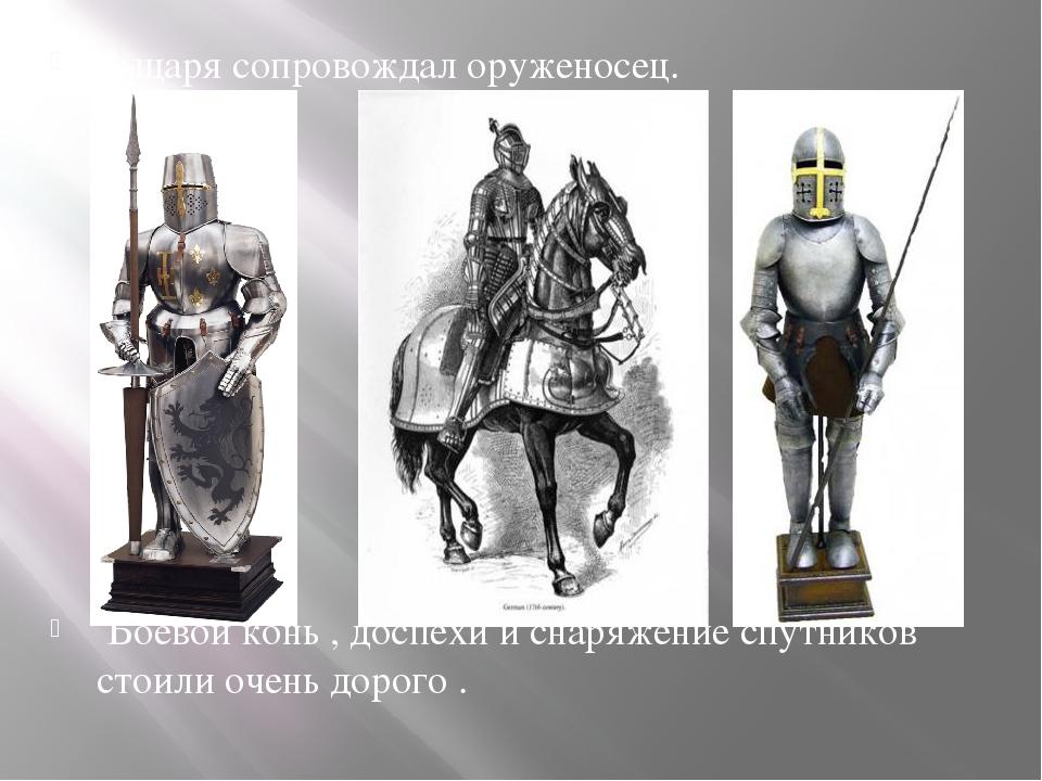 Рыцаря сопровождал оруженосец. Боевой конь , доспехи и снаряжение спутников с...