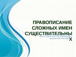 ПРАВОПИСАНИЕ СЛОЖНЫХ ИМЕН СУЩЕСТВИТЕЛЬНЫХ Учитель русского языка и литературы