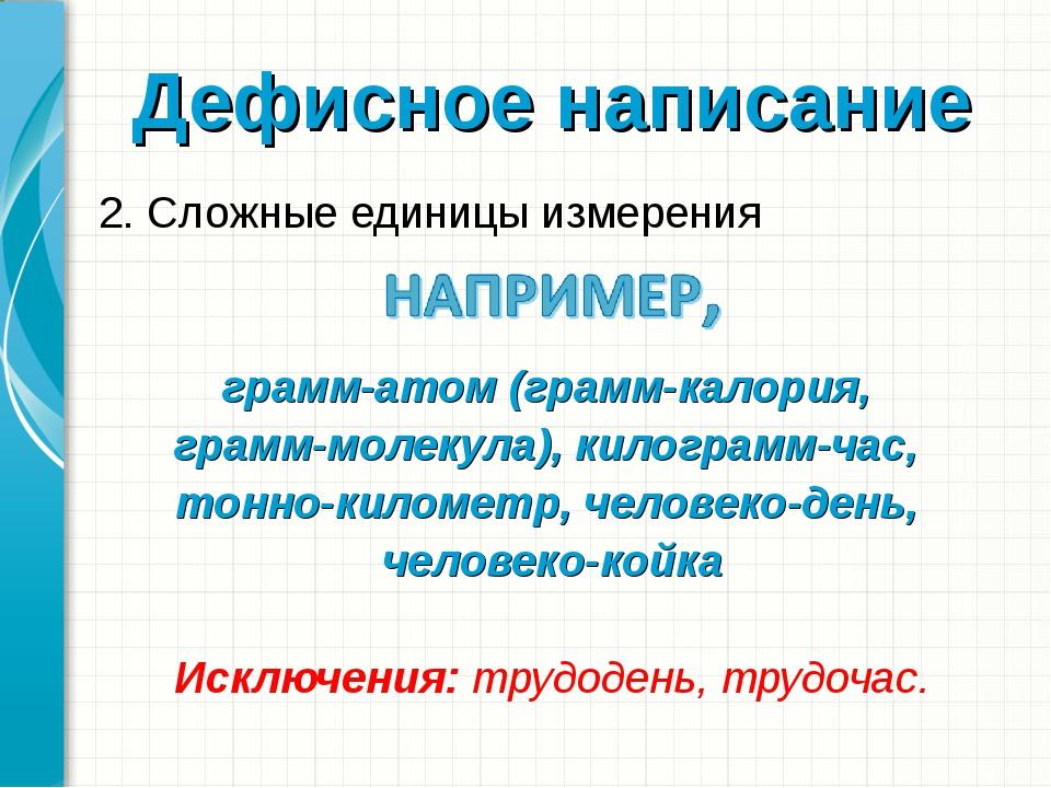 Дефисное написание 2. Сложные единицы измерения грамм-атом(грамм-калория, г...