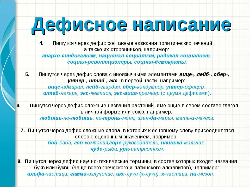 Дефисное написание 4.Пишутся через дефис составные названия политически...