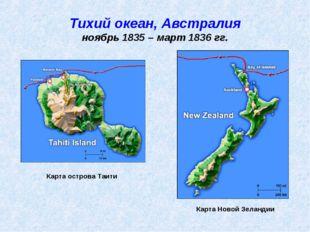 Тихий океан, Австралия ноябрь 1835 – март 1836 гг. Карта острова Таити Карта