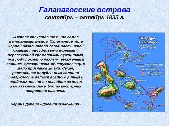 Галапагосские острова сентябрь – октябрь 1835 г. «Первое впечатление было сам...