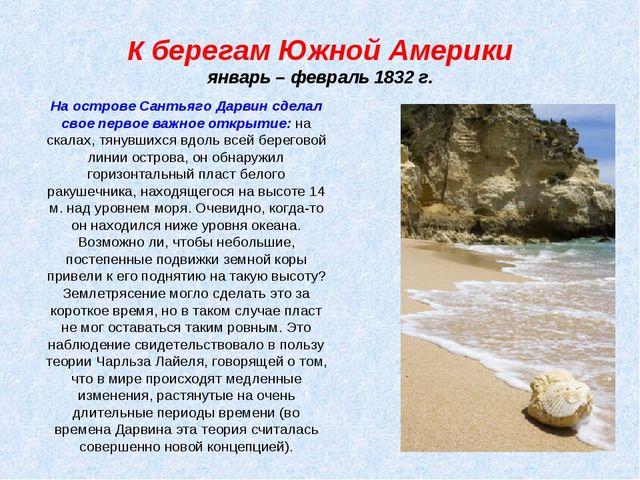 К берегам Южной Америки январь – февраль 1832 г. На острове Сантьяго Дарвин с...