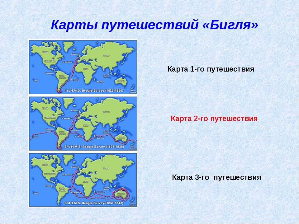 Карты путешествий «Бигля» Карта 1-го путешествия Карта 2-го путешествия Карта...