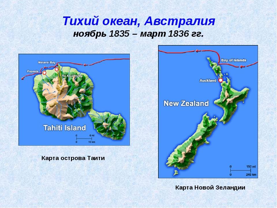 Тихий океан, Австралия ноябрь 1835 – март 1836 гг. Карта острова Таити Карта...