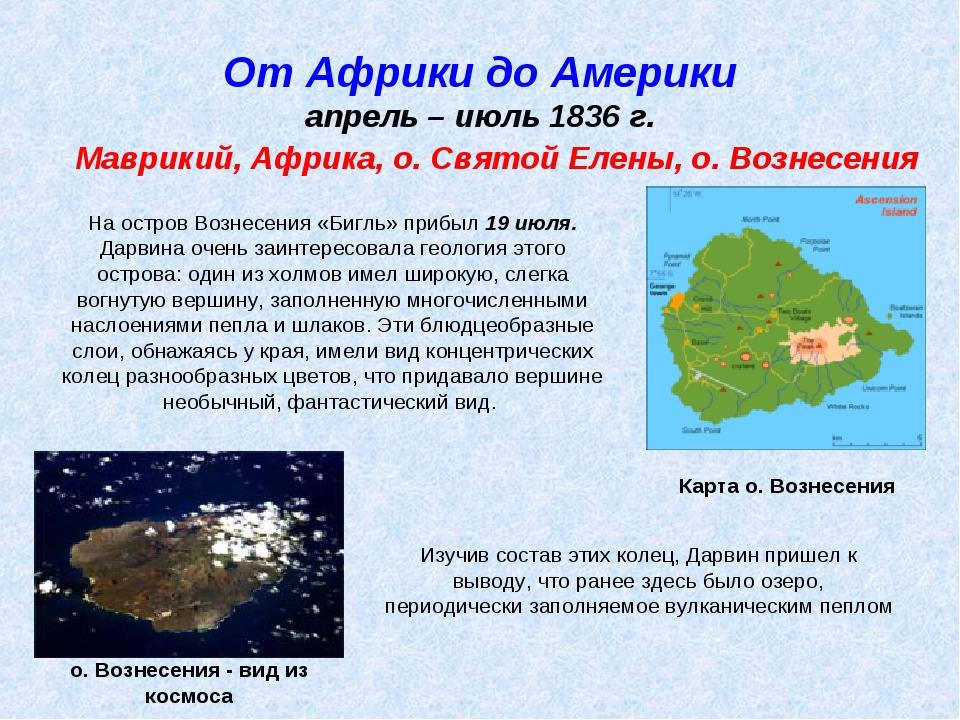От Африки до Америки апрель – июль 1836 г. Маврикий, Африка, о. Святой Елены,...