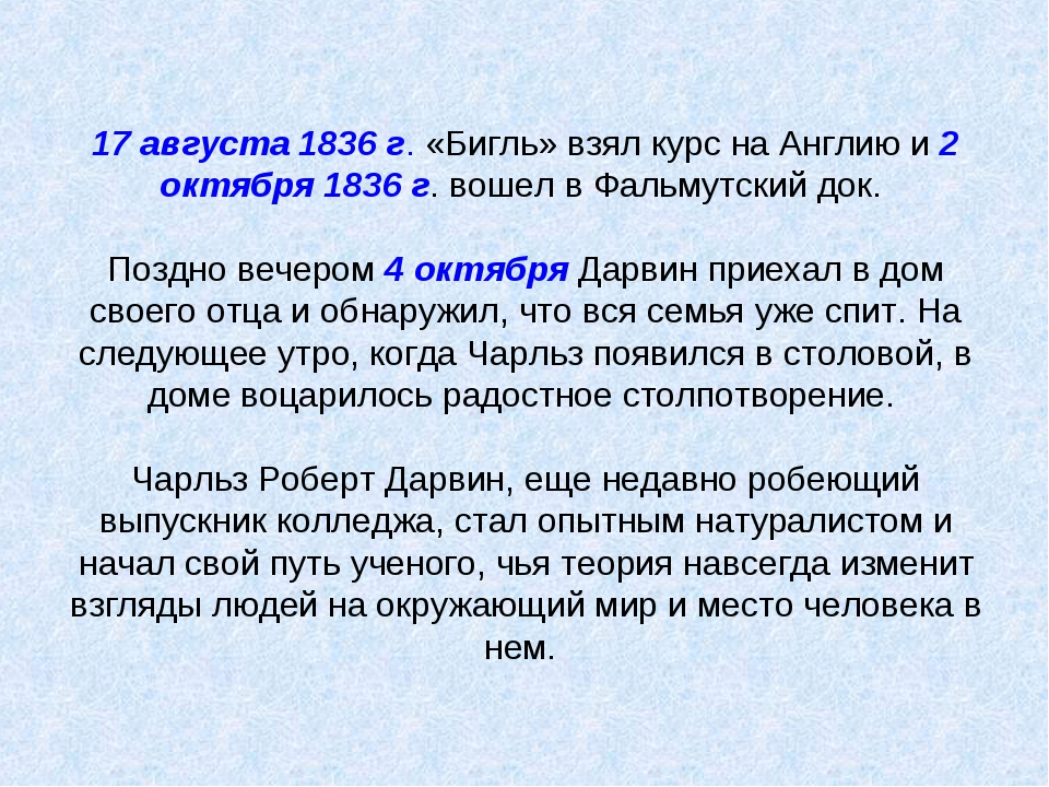 17 августа 1836 г. «Бигль» взял курс на Англию и 2 октября 1836 г. вошел в Фа...