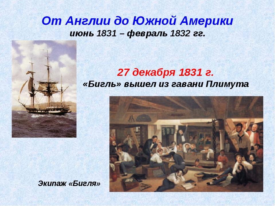 От Англии до Южной Америки июнь 1831 – февраль 1832 гг. 27 декабря 1831 г. «Б...