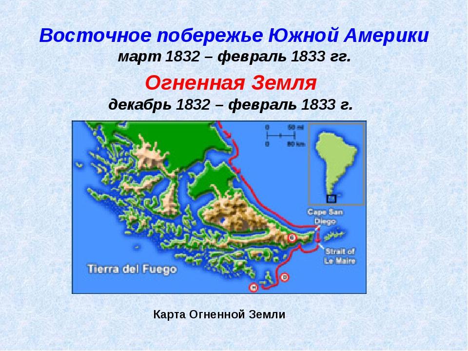 Восточное побережье Южной Америки март 1832 – февраль 1833 гг. Огненная Земля...