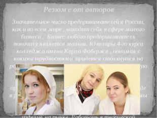 Резюме от авторов Значительное число предпринимателей в России, как и во всем