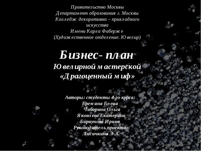 Правительство Москвы Департамент образования г. Москвы Колледж декоративно –...