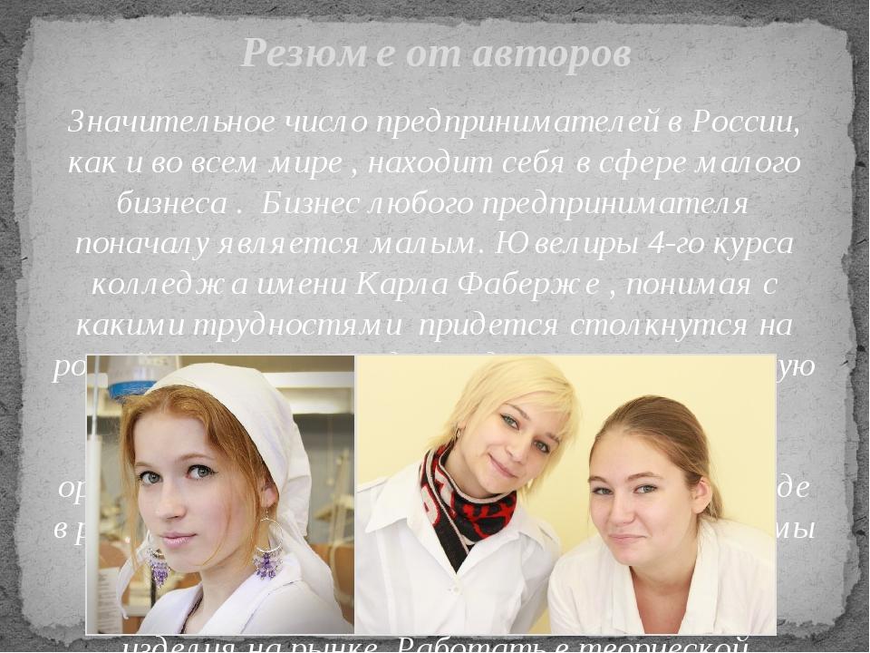 Резюме от авторов Значительное число предпринимателей в России, как и во всем...