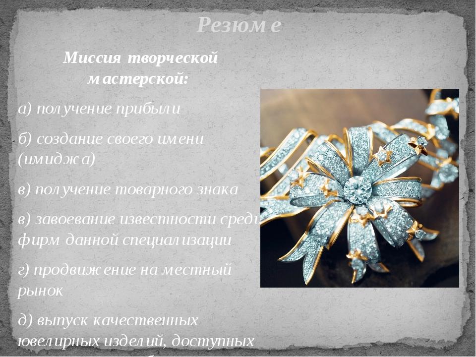 Миссия творческой мастерской: а) получение прибыли б) создание своего имени (...