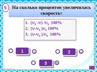 1 - + - 3 2 5 На сколько процентов увеличилась скорость? http://linda6035.uco