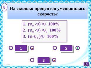 1 - + - 2 3 8 На сколько процентов уменьшилась скорость? http://linda6035.uco
