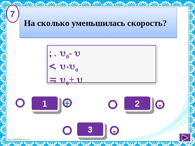 - + - 3 1 2 7 На сколько уменьшилась скорость? http://linda6035.ucoz.ru/