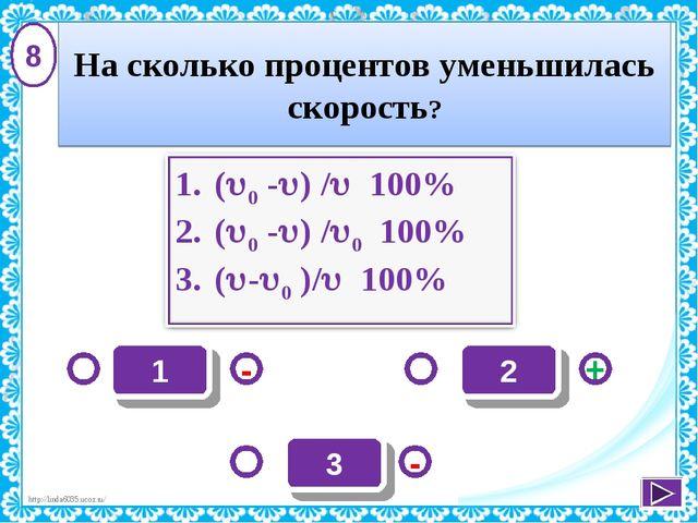 1 - + - 2 3 8 На сколько процентов уменьшилась скорость? http://linda6035.uco...
