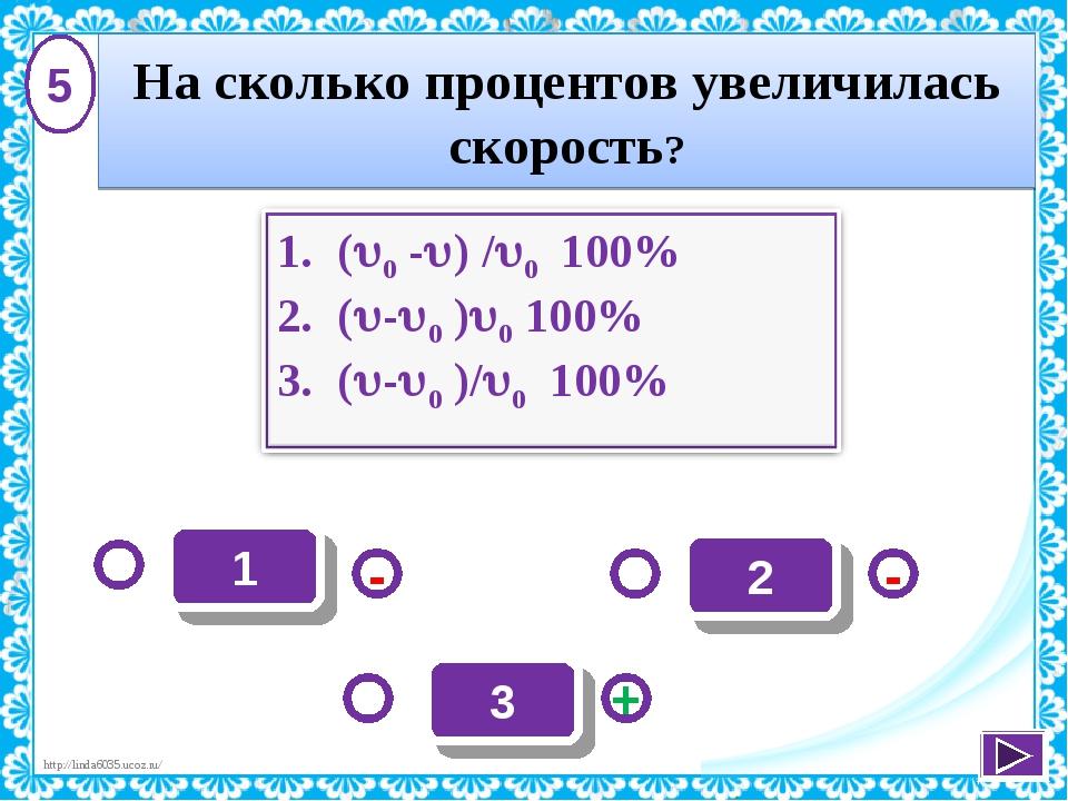 1 - + - 3 2 5 На сколько процентов увеличилась скорость? http://linda6035.uco...