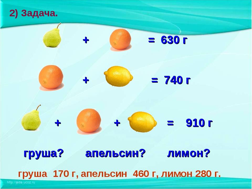 + = 630 г + = 740 г + + = 910 г груша? апельсин? лимон? груша 170 г, апельси...