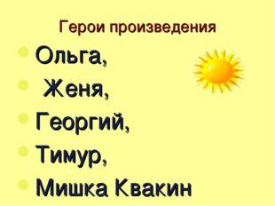 Герои произведения Ольга, Женя, Георгий, Тимур, Мишка Квакин