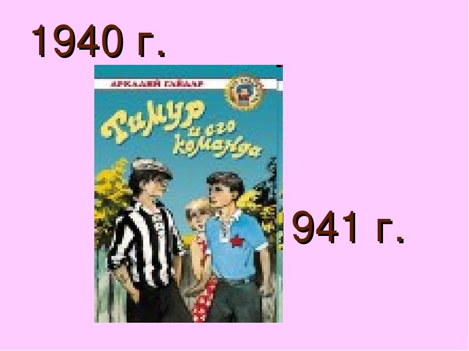 1940 г. 1941 г.