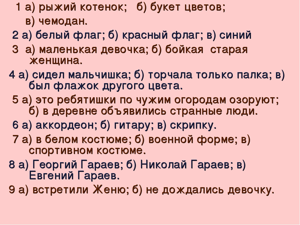 1 а) рыжий котенок; б) букет цветов; в) чемодан. 2 а) белый флаг; б) красный...