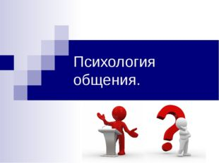 Психология общения.