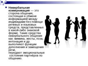 Невербальная коммуникация— это сторона общения, состоящая в обмене информаци