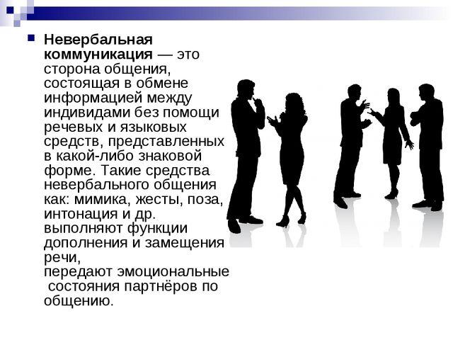 Невербальная коммуникация— это сторона общения, состоящая в обмене информаци...