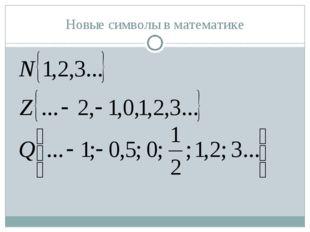 Новые символы в математике