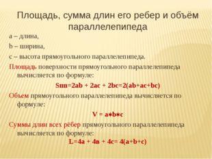 Площадь, сумма длин его ребер и объём параллелепипеда а – длина, b – ширина,