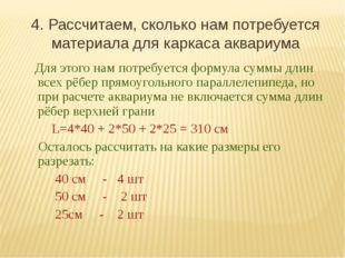 4. Рассчитаем, сколько нам потребуется материала для каркаса аквариума Для эт