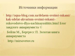 Источники информации http://aqua-blog.com.ua/delaem-svoimi-rukami/kak-sdelat-