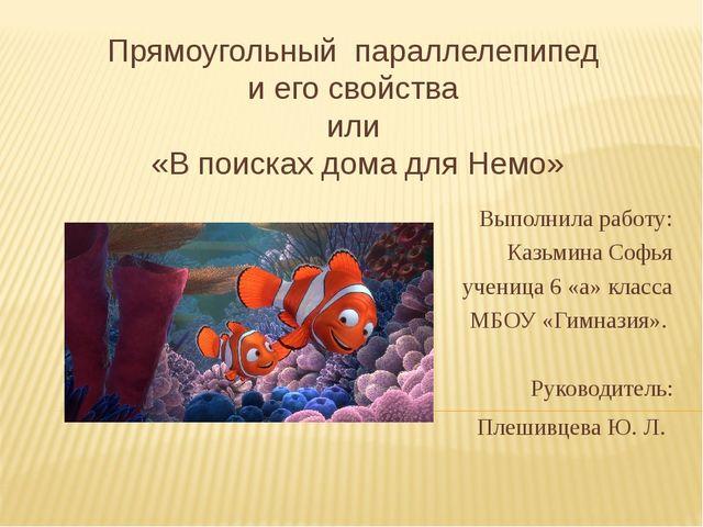 Прямоугольный параллелепипед и его свойства или «В поисках дома для Немо» Вып...