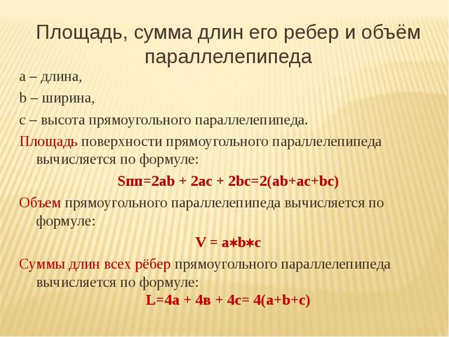 Площадь, сумма длин его ребер и объём параллелепипеда а – длина, b – ширина,...