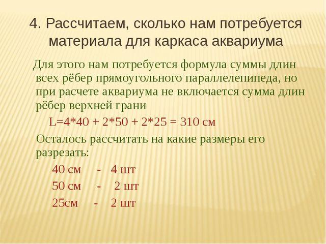 4. Рассчитаем, сколько нам потребуется материала для каркаса аквариума Для эт...