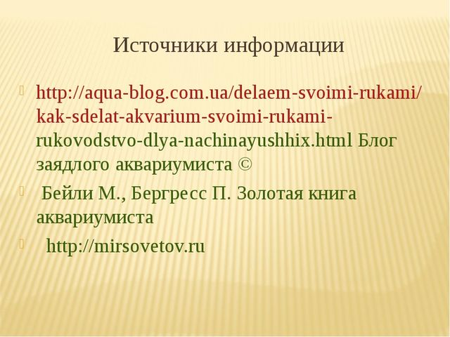 Источники информации http://aqua-blog.com.ua/delaem-svoimi-rukami/kak-sdelat-...