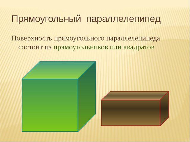 Прямоугольный параллелепипед Поверхность прямоугольного параллелепипеда состо...