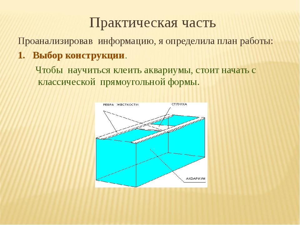 Практическая часть Проанализировав информацию, я определила план работы: 1. В...
