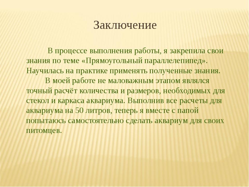 Заключение В процессе выполнения работы, я закрепила свои знания по теме «Пря...