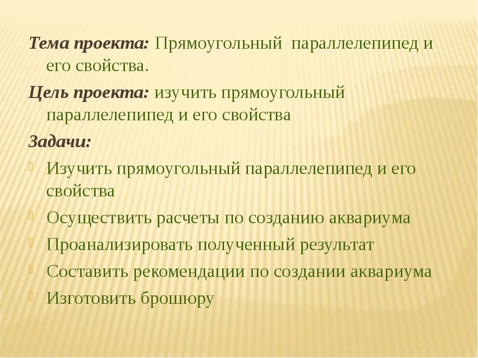 Тема проекта: Прямоугольный параллелепипед и его свойства. Цель проекта: изуч...