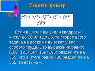 Решите пример Если в школе вы учили квадраты чисел до 20 или до 25, то скорее