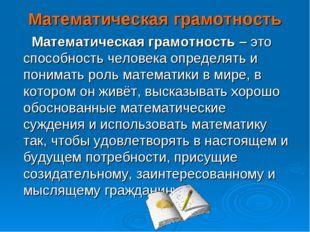 Математическая грамотность Математическая грамотность –это способность челов