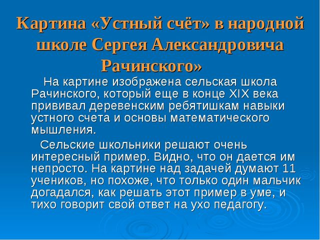 Картина «Устный счёт» в народной школе Сергея Александровича Рачинского» На к...