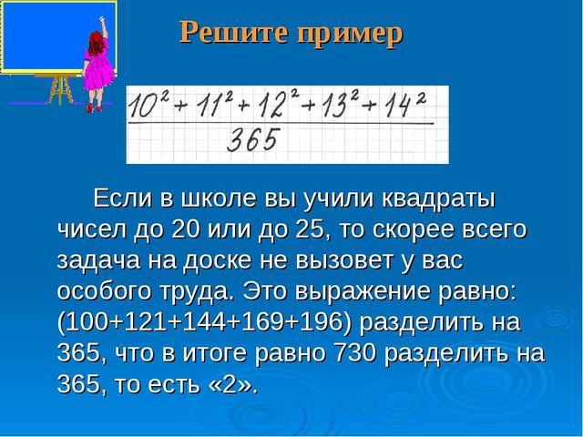 Решите пример Если в школе вы учили квадраты чисел до 20 или до 25, то скорее...