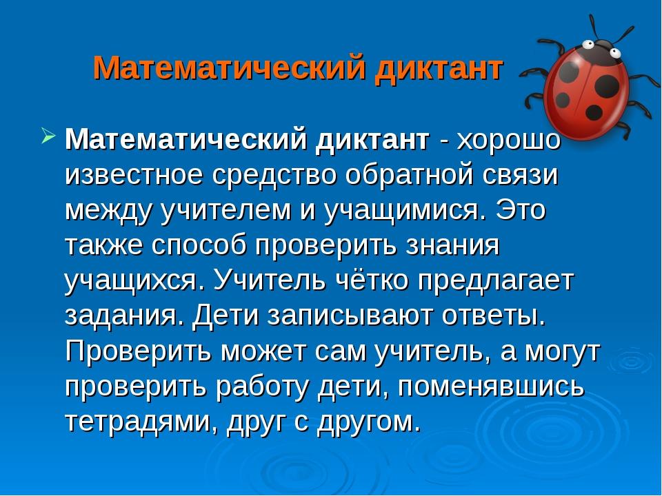 Математический диктант Математический диктант - хорошо известное средство обр...