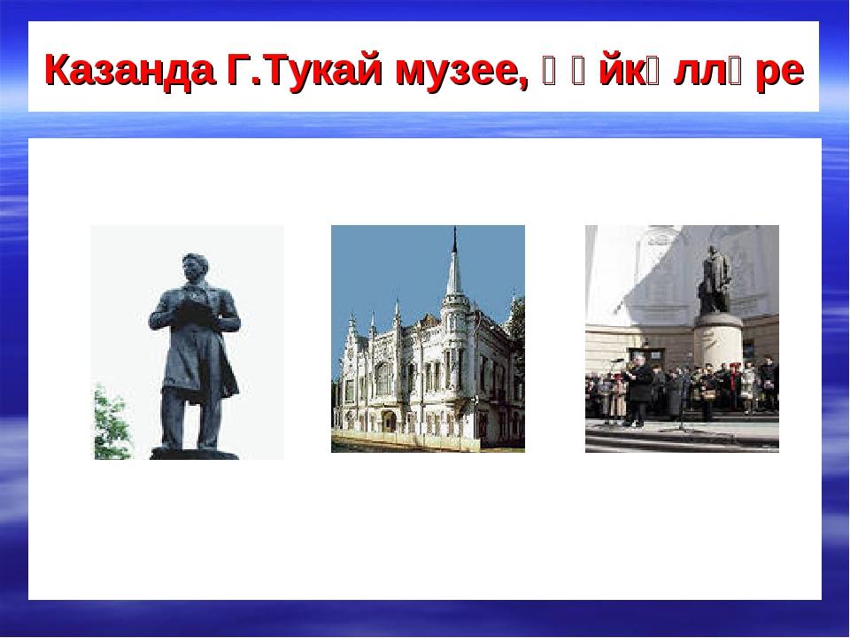 Казанда Г.Тукай музее, һәйкәлләре