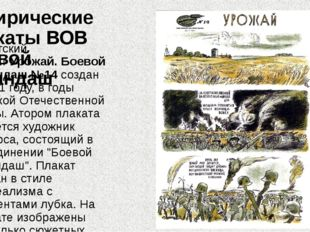 Сатирические плакаты ВОВ Боевой карандаш Советский плакатУрожай. Боевой кара