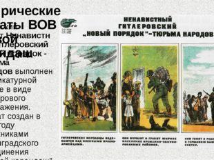 Сатирические плакаты ВОВ Боевой карандаш Советский плакатНенавистный гитлеро